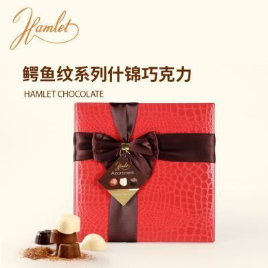比利時【Hamlet】鱷魚紋系列什錦巧克力250g 年節送禮進口巧克力禮盒年貨