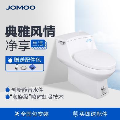 【新品】JOMOO九牧噴射虹吸坐便器節水靜音緩降蓋板馬桶 11209