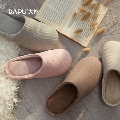 大樸情侶棉拖鞋冬季保暖室內防滑家居拖鞋純色斜紋家用可水洗棉拖