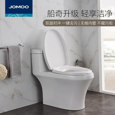 JOMOO九牧節水靜音連體坐便器普通陶瓷虹吸式新品馬桶11243