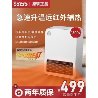 日本sezze西哲 取暖器電暖風機家用電暖氣電暖器辦公室節能小型