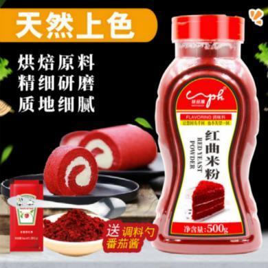 正宗古田紅曲粉500g天然食用色素紅絲絨蛋糕紅曲米粉鹵味烘焙原料