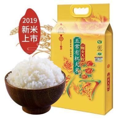 柴火大院 財火大院福財系列五常有機大米5kg稻花香東北大米農家粳米/10斤新品上市