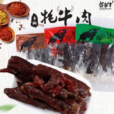 遛遛牛198g四川阿坝特产零食牦牛肉五香麻辣手撕牦牛肉干牛肉干 lln11