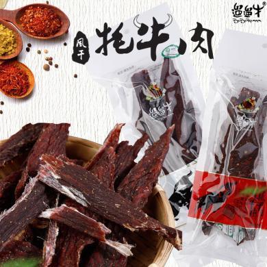 遛遛牛四川特產零食牦牛肉干 手撕原味麻辣牛肉干 風干牦牛肉 lln14