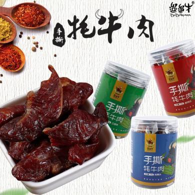 遛遛牛125g罐装手撕牦牛肉特产五香麻辣牛肉干办公室零食风干牛肉 lln06
