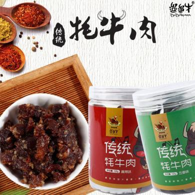 遛遛牛125g罐裝傳統牦牛肉五香麻辣牛肉干辦公室網紅零食阿壩特產 lln10