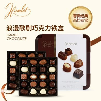 比利时【Hamlet】精选什锦巧克力500g原装进口 年节送礼进口巧克力礼盒年货