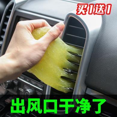【買1送1】清潔軟膠汽車用品車內飾空調出風口除塵泥清理清潔軟膠單包70g