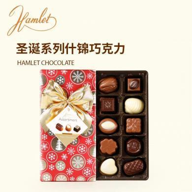 比利时【Hamlet】圣诞系列什锦巧克力125g 年节送礼进口巧克力礼盒年货