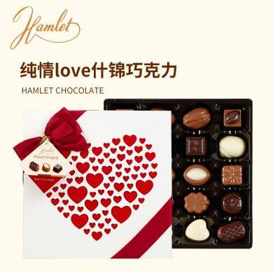 比利时【Hamlet】纯情love什锦巧克力250g  年节送礼进口巧克力礼盒年货