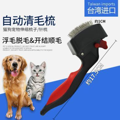台湾船记Hello pet?#39277;?#33258;动清毛梳针梳开毛?#26469;?#32467;宠物去死毛猫梳子NHP36
