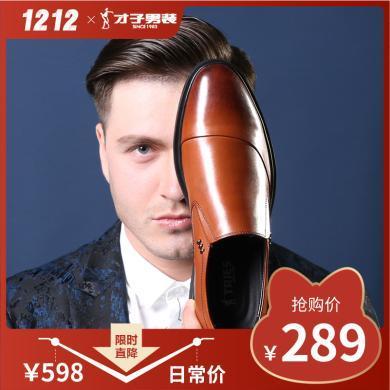 才子2019冬季新款男鞋子英倫商務正裝皮鞋男士透氣皮鞋婚鞋