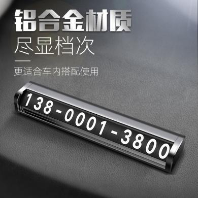 汽車臨時停車牌小車挪車電話號碼牌創意移車牌隱藏式汽車用品