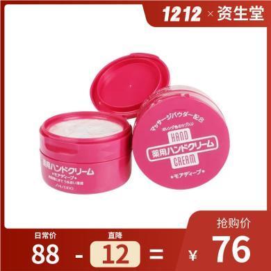 【支持購物卡】2件裝  SHISEIDO/資生堂 滋潤保濕尿素護手霜 紅罐 100G