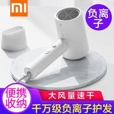 小米(MI)吹風機米家負離子便攜電吹風可折疊吹風筒 米家負離子便攜吹風機