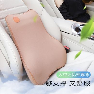 汽车靠背记忆棉座椅车用腰靠车载用品四季通用 靠垫办公室沙发汽车座椅护腰腰靠