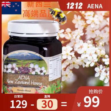 【支持購物卡】新西蘭AENA愛娜麥盧卡混合蜜純正濃密綿厚純凈護咽喉舒緩胃部不適500g新西蘭原裝進口蜂蜜