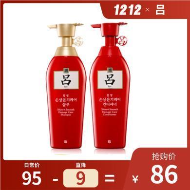 【支持購物卡】組合裝 RYOE/呂 紅呂 含光耀護損傷修護 洗發水 400ML + 護發素 400ML