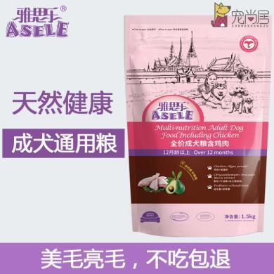香港雅思乐狗粮鸡肉成犬粮1.5kg狗狗主粮萨摩比熊金毛贵宾成年狗犬粮