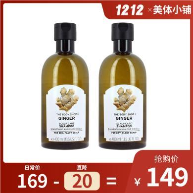 【支持購物卡】2件裝 英國美體小鋪生姜洗發水400ml-400ml