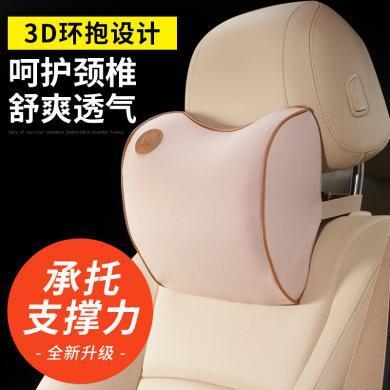 记忆棉汽车头枕座椅护颈枕头车载舒适透气靠枕