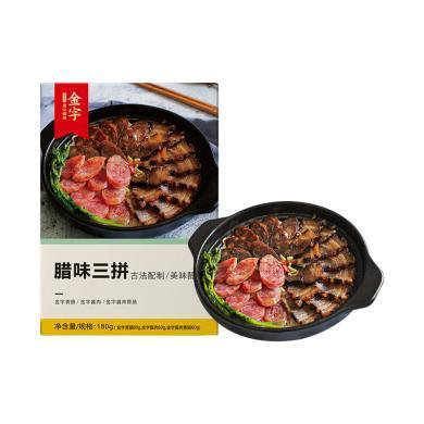 金字腊肠酱肉香肠3款组合腊味三拼180g 腊味煲仔饭半成品肉