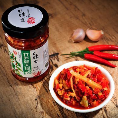 良家小品竹筍朝天椒225g辣椒醬下飯菜辣醬剁辣椒野生竹筍