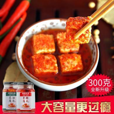 良家小品 湖南特产茶油腐乳200g 农家风味下饭菜霉豆腐乳厂