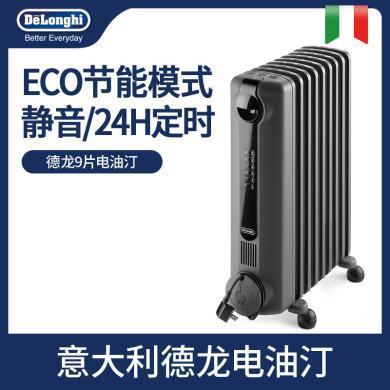 Delonghi德龙TRRS0920C.B电油汀电取暖器暖气片家用节能母婴油汀