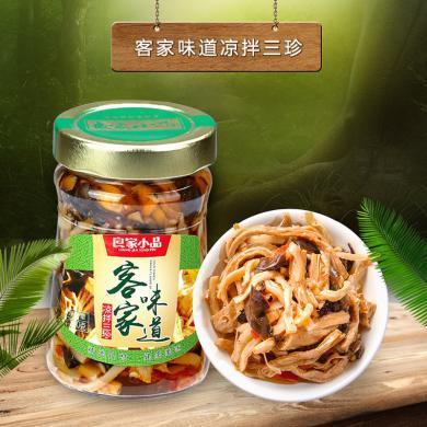 良家小品紅油涼拌三珍醬菜食品瓶裝腐竹木耳下飯菜開胃調味品即食