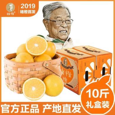 【现货】云南褚橙5kg礼盒装 老橙新鲜 橙子 励志橙 新鲜水果 企业团购 褚橙5kg