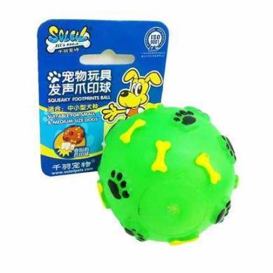 宠物玩具千羽宠物发声爪印球 狗狗玩具猫咪玩具球泰迪用品