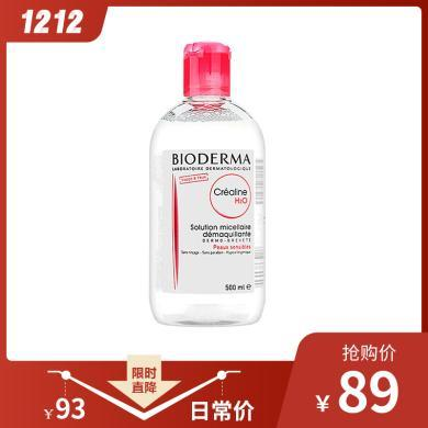 【支持购物卡】法国 贝德玛 Bioderma 红瓶4合1多效洁肤液卸妆水 500ml/瓶