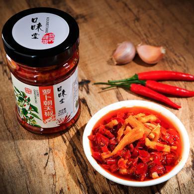 良家小品蘿卜朝天椒225g江西特產瓶裝調味品開胃下飯菜辣椒醬