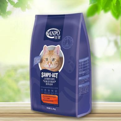 寵物貓糧珍寶貓糧魚肉味全貓期通用型成貓幼貓增肥發腮英短藍貓