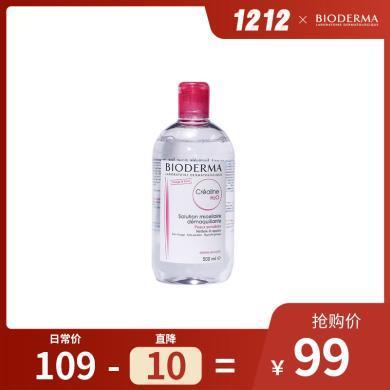 【支持购物卡】法国 Bioderma贝德玛 舒妍温和保湿卸妆水500ml 粉水