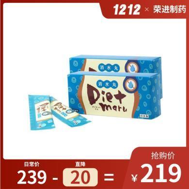 【支持购物卡】【2盒】日本荣进制药 Diet maru消水丸 祛湿排毒消肿紧致白嫩10袋/盒 美容养颜