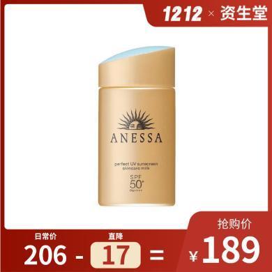 【支持購物卡】日本資生堂 ANNESSA安耐曬小金瓶防曬霜60ml