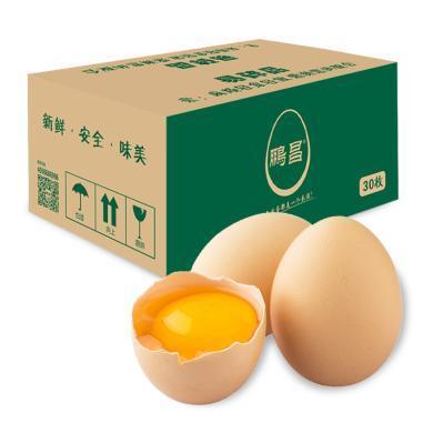 【滿99減30元】自家農場鮮雞蛋 30枚 只發當日鮮蛋 產自山區自有農場 精心喂養五谷食料 無添加 安全新鮮味美