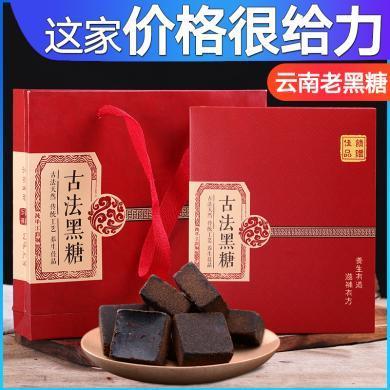 云南古法黑糖 紅糖生姜玫瑰紅棗甘蔗手工熬制黑糖禮盒