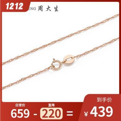 周大生18K金项链女新款750玫瑰金水波纹锁骨链素链彩金项链女_1566386215