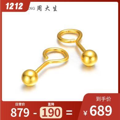 周大生黃金耳釘女正品新款足金999經典圓球光珠媽媽款小金飾耳環