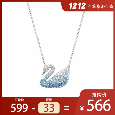 【支持购物卡】Swarovski施华洛世奇 ICONIC SWAN女士天鹅锁骨项链 大号 2*1.5 蓝色渐变