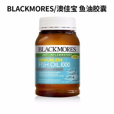 【支持購物卡】澳大利亞  無腥味 BLACKMORES/澳佳寶 深海魚油軟膠囊 400粒