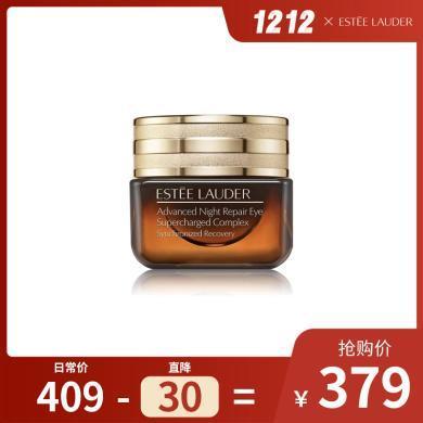 【支持購物卡】Estee Lauder雅詩蘭黛小棕瓶 特潤修護精華眼霜15ml 淡化黑眼圈 最新款 抗藍光