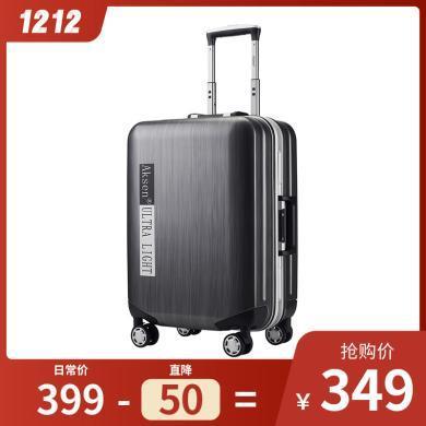 【時尚勁爆款】aksen奧凱盛8233防刮拉桿箱鋁框箱女萬向輪箱包