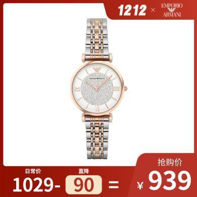【支持購物卡】Armani/阿瑪尼 滿天星時尚優雅石英表女表AR1926 香港直郵
