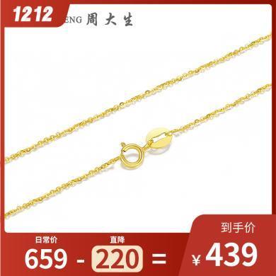 周大生18K金項鏈黃金色O字鏈玫瑰金鎖骨鏈素鏈配吊墜白紅彩金鏈女