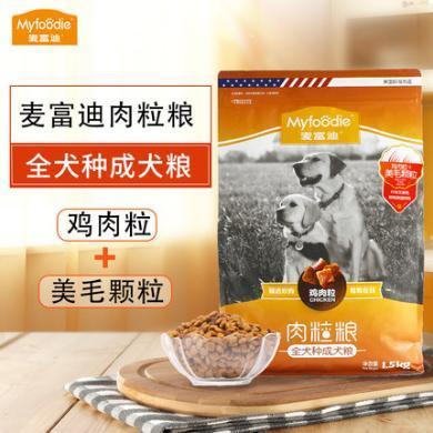 寵物狗糧麥富迪成犬糧雞肉味雙拼美毛顆粒鈣奶顆粒肉粒糧全犬種泰迪比熊金毛狗糧
